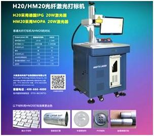 大族激光H2O光纤激光打标机-激光打标技术将取代传统打标工艺图片